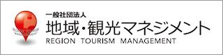 一般社団法人 地域・観光マネジメント