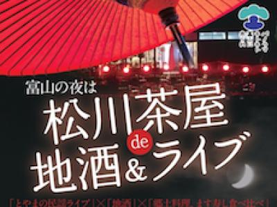 【2017年開催日程決定♪】「松川茶屋de地酒&ライブ」を開催いたします♪
