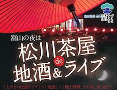 松川茶屋 de 地酒&ライブ