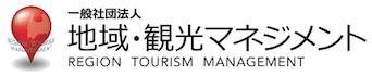 一般社団法人 地域・観光マネジメント 富山