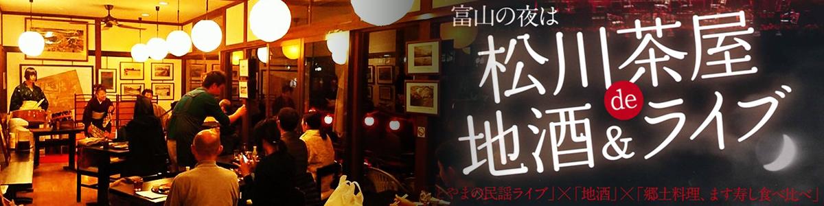 ~富山の地酒・鮨・名物でとやまの夜を満喫!~ 松川茶屋de地酒&ライブ2019!