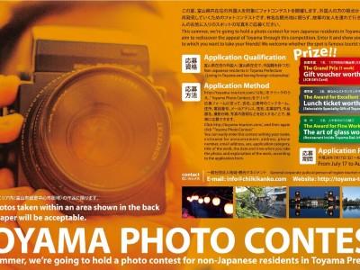 【Toyama Photo Contest】 県内在住外国人向けフォトコンテスト実施のお知らせ