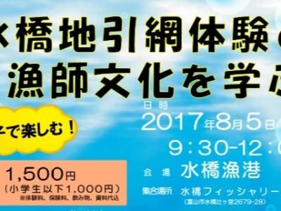 終了しました【8月5日(土)開催🐟】水橋地引網体験体験と漁師文化を学ぶ