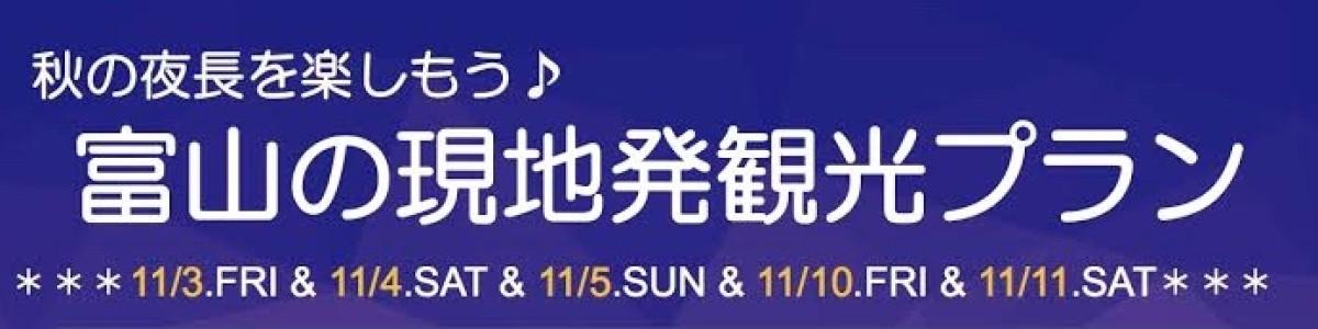 〈受付中!〉2017年秋の連休に富山の現地発観光プラン