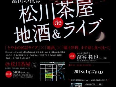 〈終了いたしました〉松川茶屋de地酒&ライブ2018