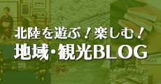 地域・観光ブログ