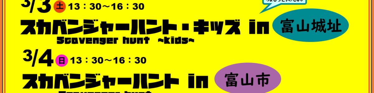世界で人気のスカベンジャーハント in 富山市!