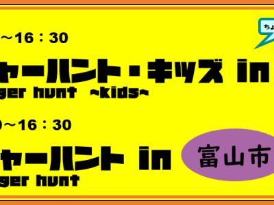 〈レポートをアップいたしました♪〉世界で人気のスカベンジャーハントを富山市で開催!