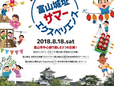 富山城址サマーエクスペリエンスを実施いたしました。(2018.8.18)