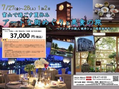 宿泊ツアー~富山で過ごす夏休み~アートな街めぐりと美食の旅を実施いたしました。(2018.7/27-7/28))